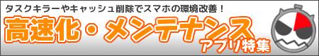 高速化・メンテナンスアプリ特集