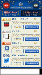 KING OF RANKING 無料アプリ「週間ランキング」