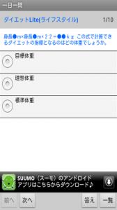 一日一問(ダイエットLite)問題01