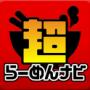 超らーめんナビ アプリ