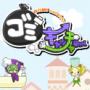 【無料ゲーム】ゴミキャッチャー
