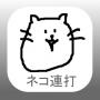 連射ゲーム【ネコ連打】