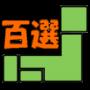 日本百選ビューアα