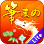 筆まめ年賀2012 for Android Lite