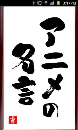 大人気アニメ・マンガからの名言を紹介しちゃう!! 昔い懐かしいあのマン... 【無料】アニメの名