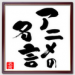 【無料】アニメの名言※○○の名言シリーズ