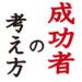 成功者の考え方 〜マーフィーの法則による成功への道〜