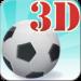 スマートサッカー 3D