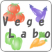 ベジらぼ ~Vegetable Labo~