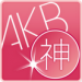 AKB神まとめ 〜ブログ・Google+リーダー〜