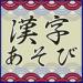 漢字あそび