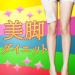 脚ヤセ専用アプリ 「モテ美脚ダイエット」
