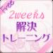 2weeks解決トレーニングFree~体の悩みを解決☆