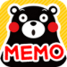 メモ帳ウィジェット・無料MEMO(キャラクター:くまモン)