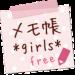 メモ帳ウィジェット *girls* free