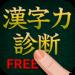 漢字力診断 FREE