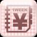 1週間よさん家計簿~賢い主婦の節約術~ | 節約は無理なく賢く!1週間ごとの予算管理で出費をコントロールできる家計簿アプリ!