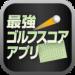 最強ゴルフスコアアプリ | ゴルフのラウンドスコアを記録するゴルファー必携アプリ!