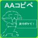 2chAAコピペアプリ【LINEやFacebook対応】 | 2chでおなじみのキャラクターや初音ミクに涼宮ハルヒも!メールやLINE、Facebookで使えるAAのコピペアプリ♪