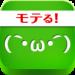 モテる顔文字20000+ | 男だっていろんな顔文字を使いたい!女子ウケする(!?)顔文字を集めた男性向けの顔文字アプリ!