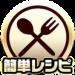 簡単レシピ!人気料理まとめ クックパッドレシピ多数!! | あれもこれも作りたい!「NAVERまとめ」の人気まとめレシピを集めたレシピアプリ☆