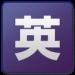 英辞郎 on the WEB ウィジェット | オンライン英和・和英データベースがウィジェット化!ホーム画面から検索可能に