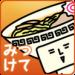 ぐるなび みつけてラーメン | ラーメン食べたらスタンプON♪行ったラーメン屋をスタンプでコレクションできる便利アプリ