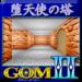 RPG 堕天使の塔 – ゴッド・オブ・マジックⅡ- | 無料で遊べる3DダンジョンRPG!パーティを組んで塔を攻略せよ!