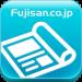 FujisanReader | 1000冊以上の雑誌が無料で読める!ファッション誌もビジネス誌もスポーツ誌もこのアプリがあればOK!