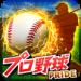 プロ野球PRIDE [登録不要の無料本格プロ野球ゲーム] | 全球団の選手が実名で登場!自分だけのプロ野球チームを作りペナントレースを戦い抜け!