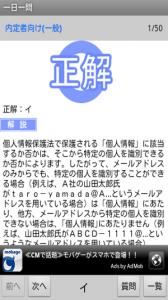 一日一問(ビジネスマナー)問題01 正解