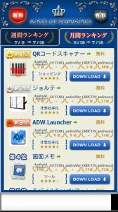 KING OF RANKING 無料アプリ「月間ランキング」