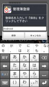管理簿登録(Android)