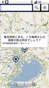 雑学マップ(投稿)