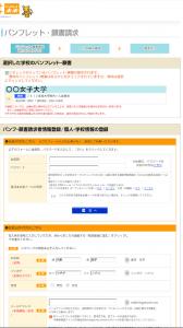 パンフレット申込01