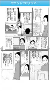 漫画で探す職業03