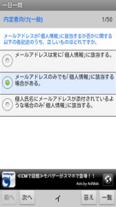 一日一問(ビジネスマナー)問題01(イ)