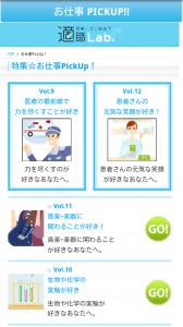 お仕事 PickUp!!