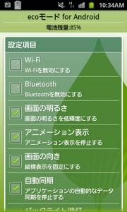 ecoモード設定画面1