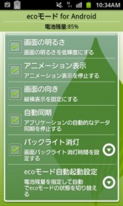 ecoモード設定画面2