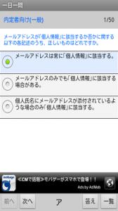 一日一問(ビジネスマナー)問題01