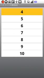 パスワード桁数設定