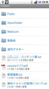ファイルリスト