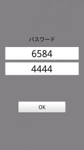 パスワード入力02