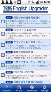 English Upgrader メインメニュー