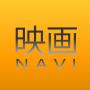 映画NAVI~LOVE CINEMA~