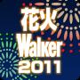 花火 Walker2011