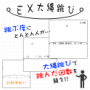 EX大縄跳び