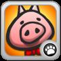 豚ちゃんを救え!