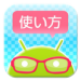 Android使い方ガイド